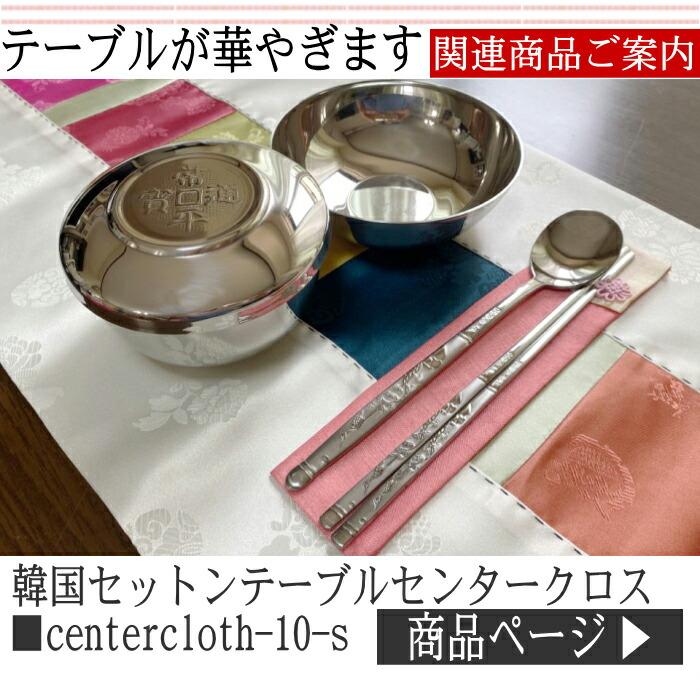 箸、箸袋詳細