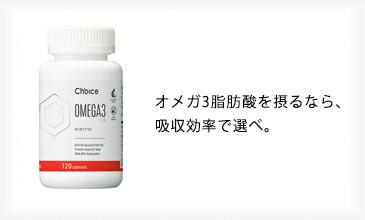 OMEGA3+