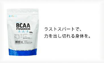 BCAAパウダー
