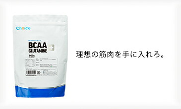 BCAA+グルタミン