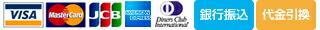 お支払い方法・VISA・MASTERCARD・JCB・AMEX・DINAX・銀行振込・代金引換