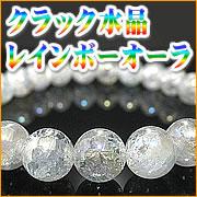 クラック水晶レインボーオーラブレスレット