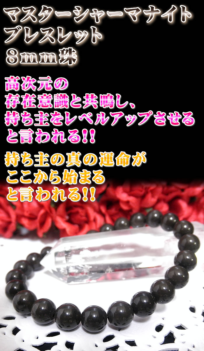 マスターシャーマナイトブレスレット 8mm珠