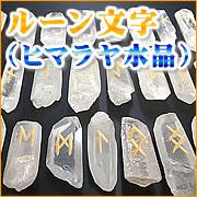 ルーン文字(ヒマラヤ水晶ポイント)