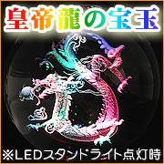 3Dレーザー彫り皇帝龍の宝玉