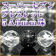 スーパーセブンブレスレット5A6mm珠