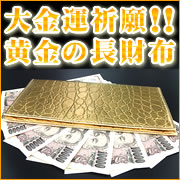 大金運祈願★黄金の長財布