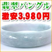 翡翠ブレスレット 激安3980円!!
