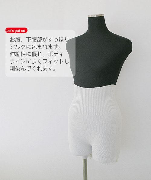 腹巻つき絹パンツ