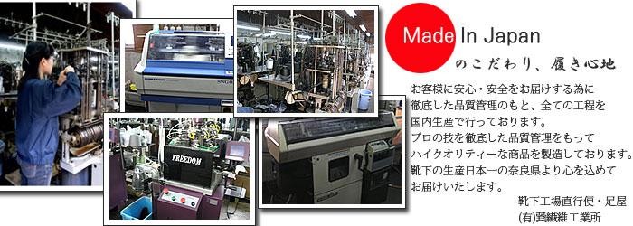 日本製ソックス