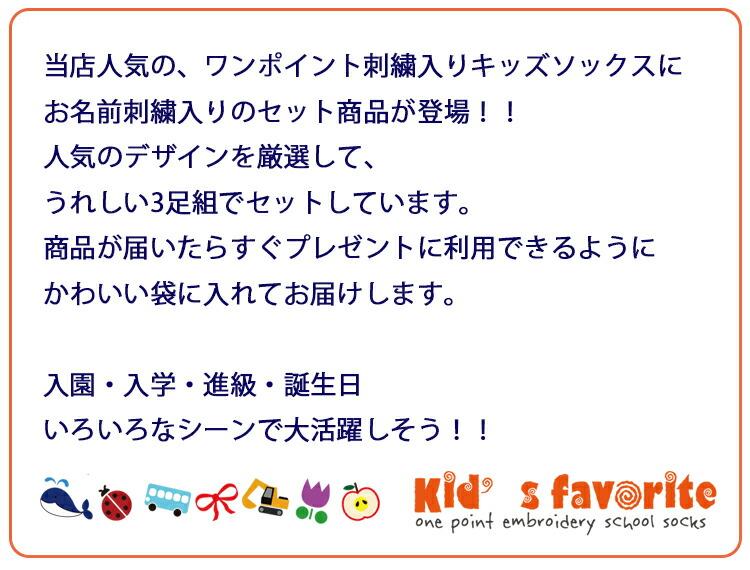 当店人気のワンポイント刺繍キッズソックスに、プレゼントに最適なお名前刺繍入り3足組セットが新登場!!