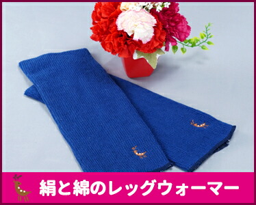 鹿刺繍絹と綿のレッグウォーマー