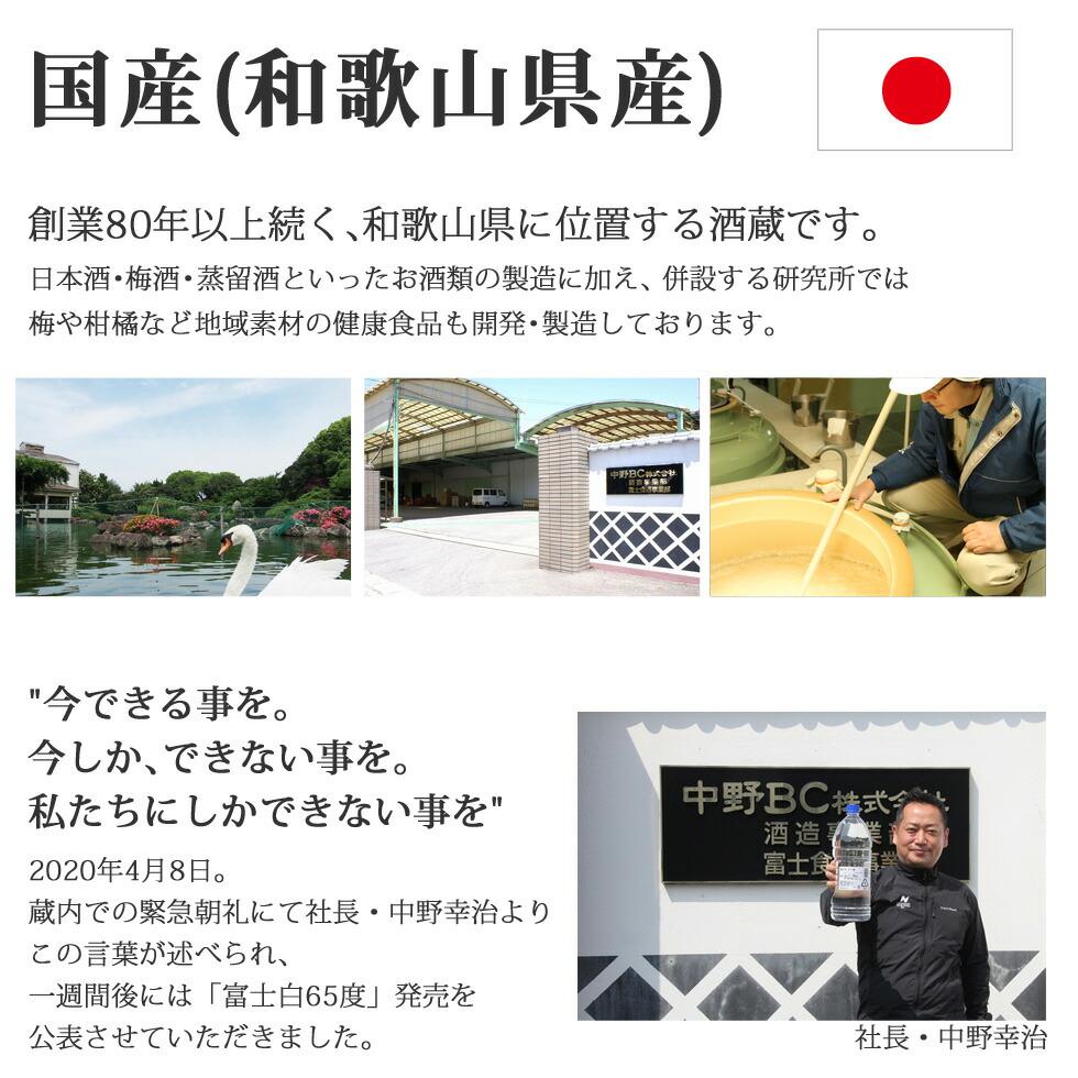 国産・和歌山県のアルコールです。創業80年以上続く、和歌山県に位置する酒蔵・中野BCが製造しております。
