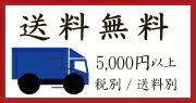 5,000円以上(税別、送料別)購入で送料無料!
