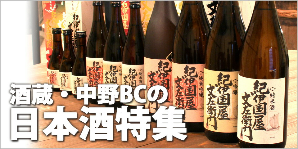 日本酒のギフトやプレゼントに人気の中野BCの紀伊国屋文左衛門や長久