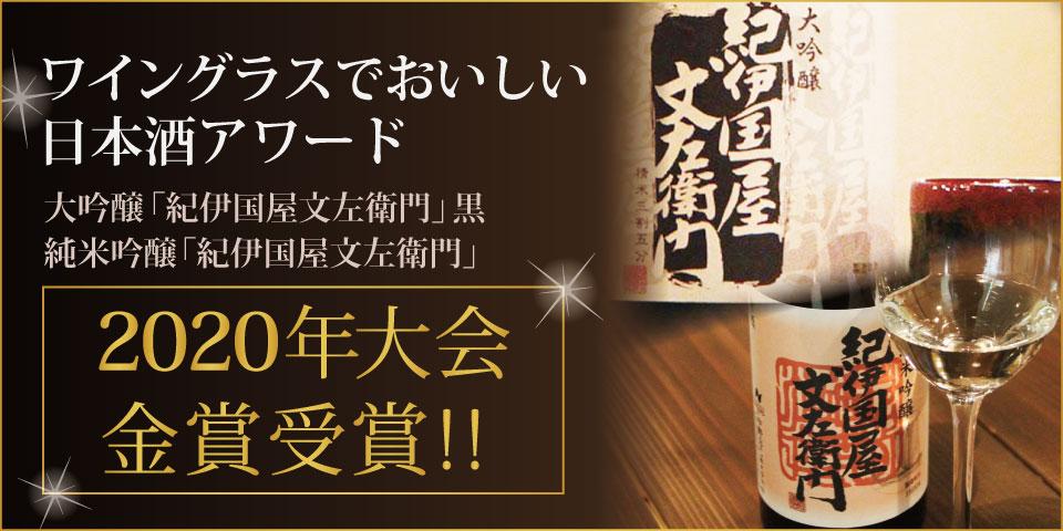 紀伊国屋文左衛門 純米吟醸 ワイングラスでおいしい日本酒アワード2020