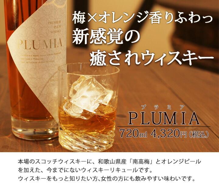 ウィスキーリキュール,plumia,梅酒,梅