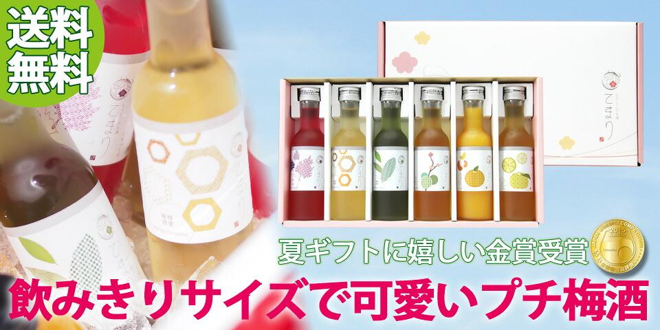 酒蔵 中野BCの梅酒についての評価を安倍総理が美味しいと語った!