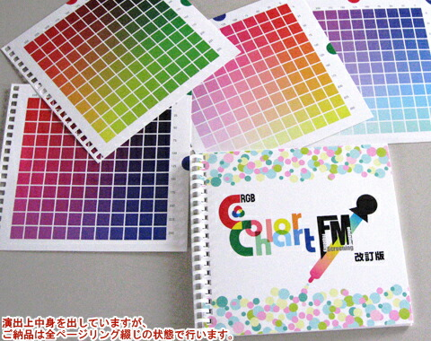 ChottoPrint  Rakuten Global Market Rgb Color Chart