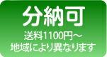 分納手数料2,000円