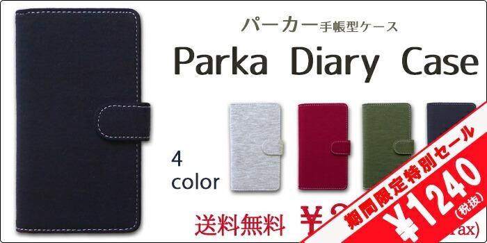 パーカー手帳