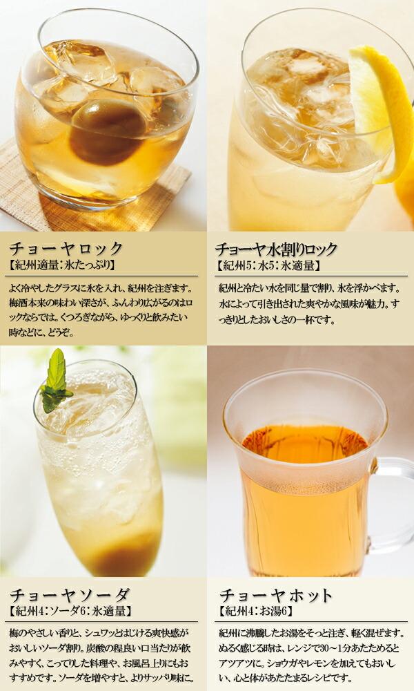 おいしい飲み方レシピ