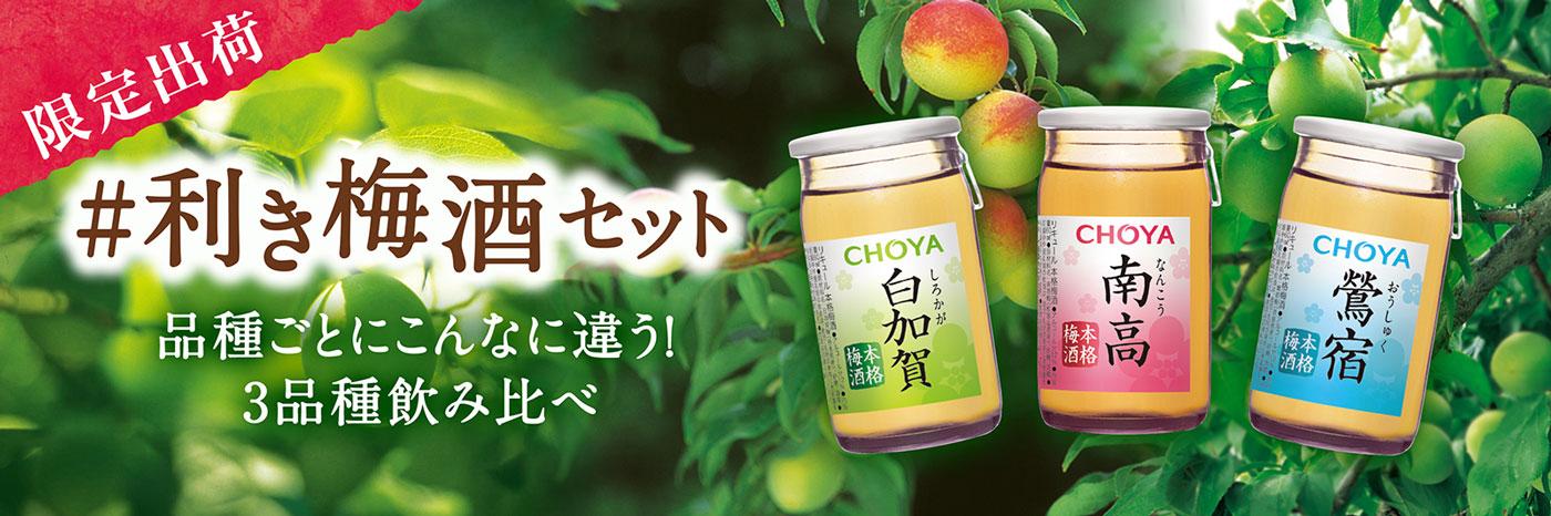チョーヤ #利き梅酒セット