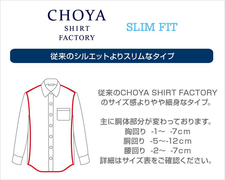 CHOYASHIRT FACTORY(シャツファクトリー)綿100%次世代ノーアイロン『日清紡アポロコット』ドレスシャツ