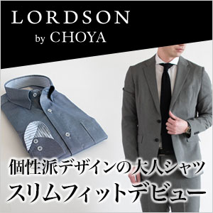 LORDSON by CHOYA スリムフィット デビュー