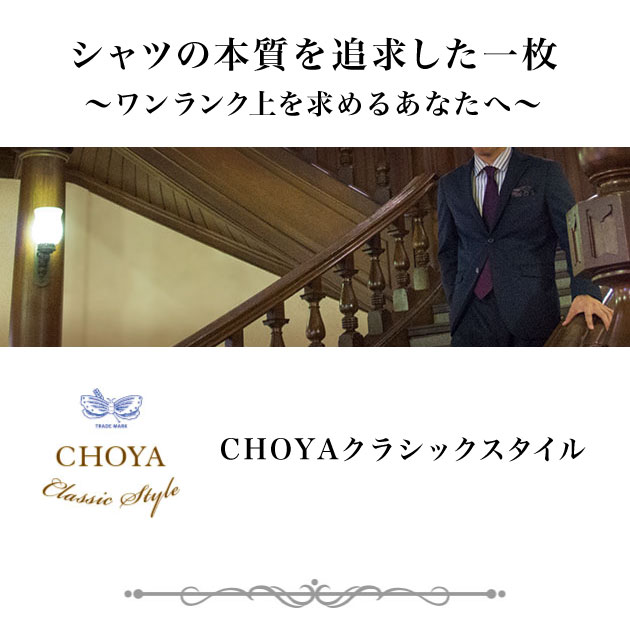CHOYAクラシックスタイルのイメージ画像1