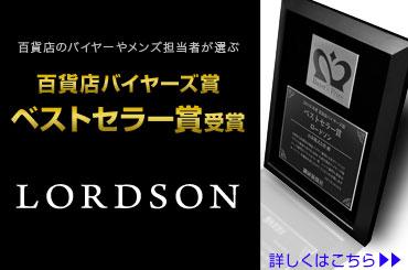 ロードソン
