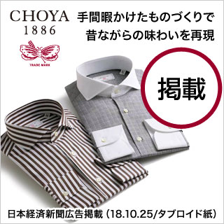 CHOYA1886が日本経済新聞掲載