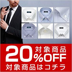 WEB別注20%OFF