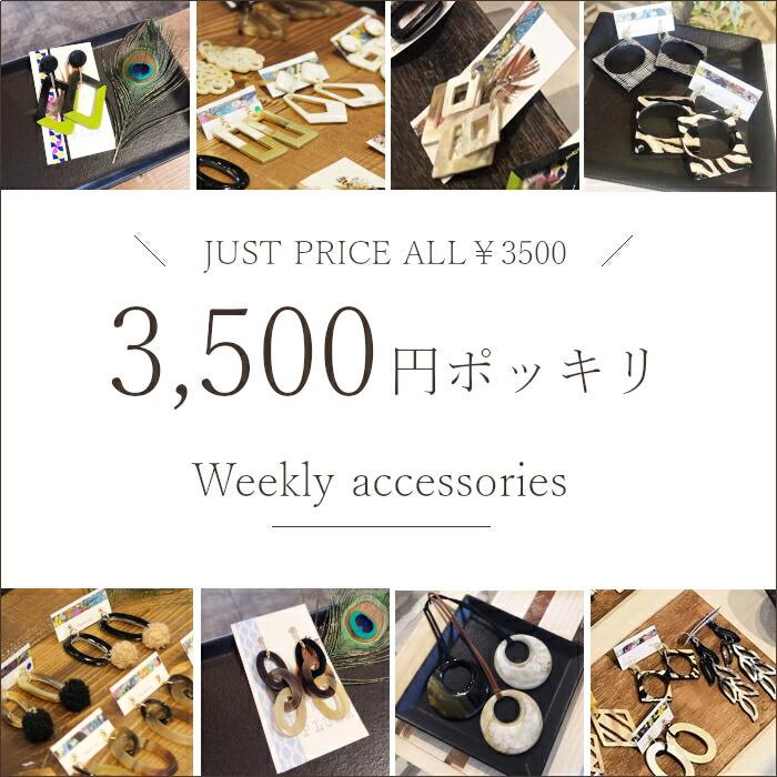 ポッキリ3500円