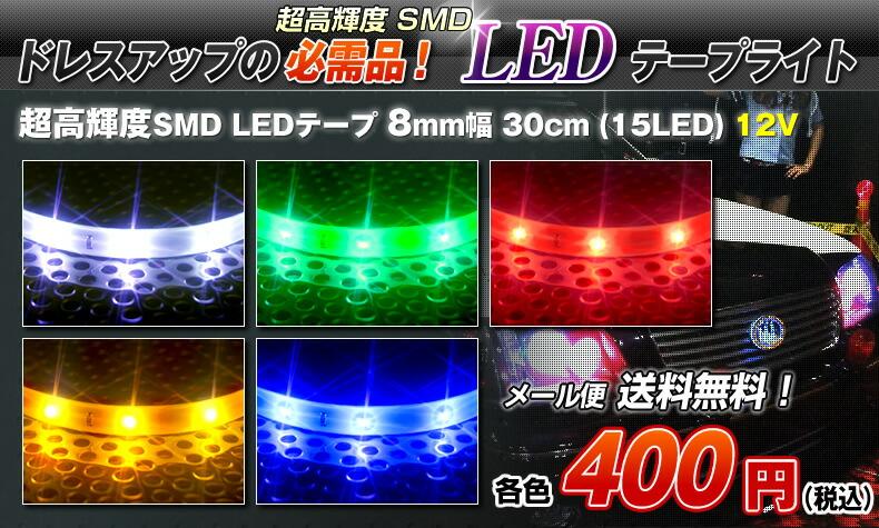 ドレスアップの必需品!超高輝度SMD LEDテープライト