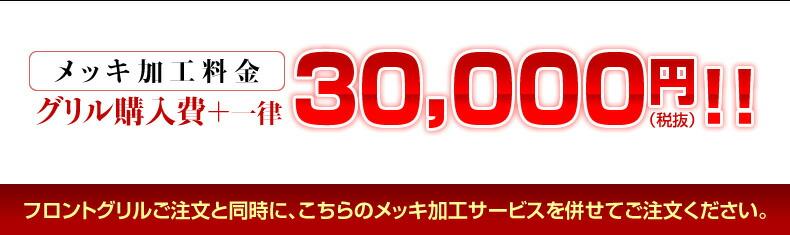 メッキ加工料金 グリル購入費+一律31,500円