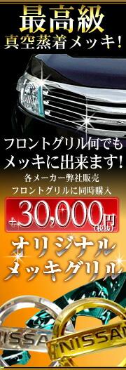 オリジナルメッキグリル 31,500円