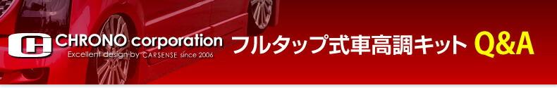 フルタップ式車高調キットQ&A