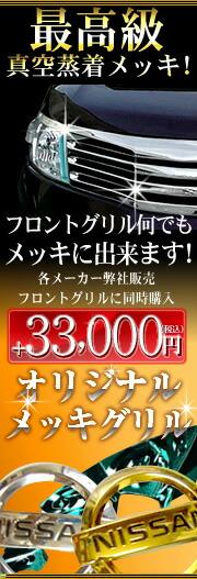 オリジナルメッキグリル 33,000円