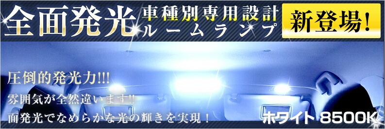 車種別専用設計!全面発光ルームランプ