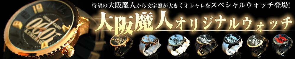 大阪魔人から文字盤が大きくオシャレなスペシャルウォッチの登場!!