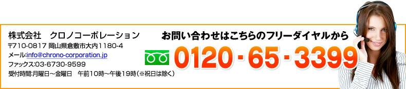お問い合わせは、フリーダイヤル:0120-65-3399