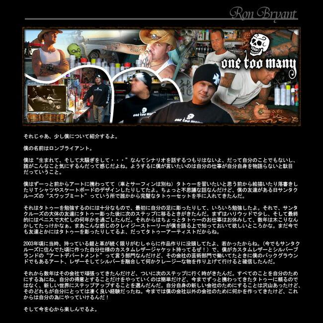 【ONE TOO MANY/ワントゥーメニー】