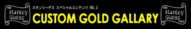 スタンリーゲス:ゴールドアイテム