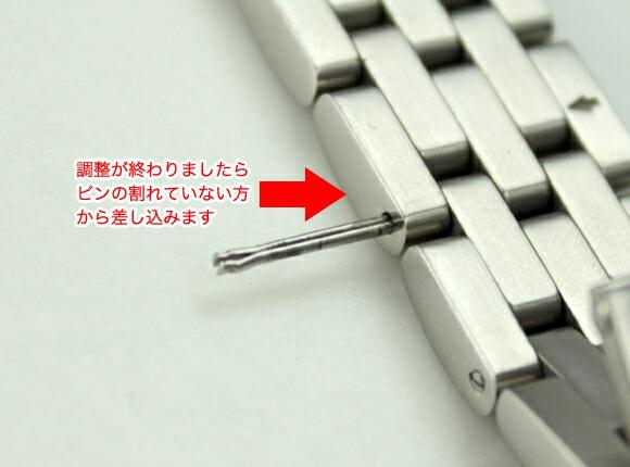0f04021f41 必要な分だけピンを抜き、コマを外し終えたらピンをもとに戻します。 このとき必ず割れていない方から差し込むようにしてください。