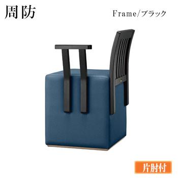 fe665c5d8fe8 周防 座椅子 ブラック 背もたれ格子 片肘付き 売れ筋の digits.com.do