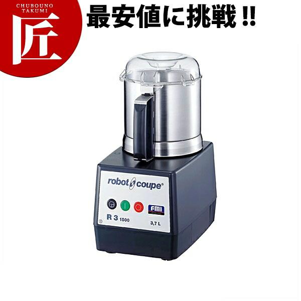 ロボ・クープ R-3D【業務用プロ道具 厨房の匠】