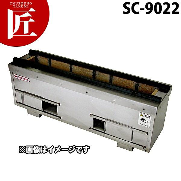 耐火レンガ木炭コンロ SC-9022【業務用プロ道具 厨房の匠】