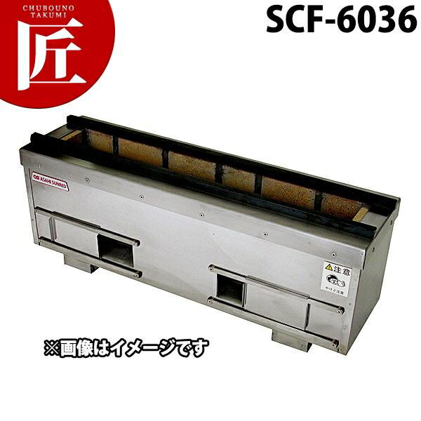 耐火レンガ木炭コンロ SCF-6036【業務用プロ道具 厨房の匠】