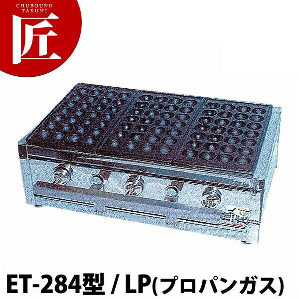 たこ焼ガス台 関西型(28穴)ET-28型 LP ET-283型【業務用プロ道具 厨房の匠】